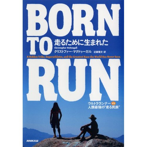 BONE_TO_RUN