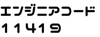 エンジニアコード11419